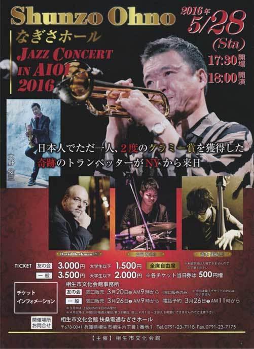 1603-jazz-ouno.jpg
